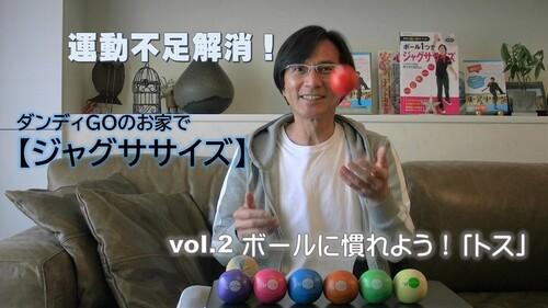 vol.2 ボールに慣れよう!「トス」.jpg