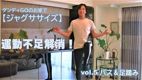 vol.5 パス&足踏み.jpg