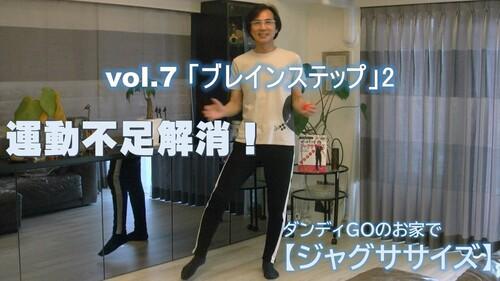 vol.7 「ブレインステップ」2.jpgのサムネイル画像