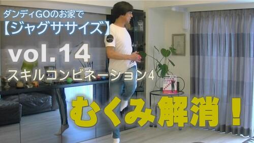 vol.14 むくみ解消!スキルコンビネーション4.jpgのサムネイル画像