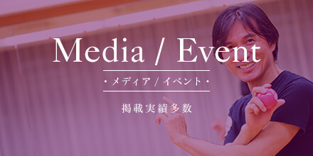 メディア/イベント情報